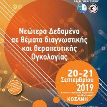 Διήμερο Ιατρικό συνέδριο στην Κοζάνη με θέμα: «Νεώτερα Δεδομένα σε θέματα διαγνωστικής και θεραπευτικής Ογκολογίας»