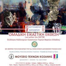 Κοζάνη: Εγκαίνια της Ομαδικής Εικαστικής Έκθεσης των μελών του ΣΚΕΤΒΕ – Συλλόγου Καλλιτεχνών Εικαστικών Τεχνών Βορείου Ελλάδος με τίτλο ¨Ο ΕΡΩΤΑΣ¨,  το Σάββατο 21 Σεπτεμβρίου