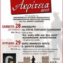 28 & 29 Σεπτεμβρίου οι εκδηλώσεις «Ακρίτεια 2019» από την Εύξεινο Λέσχη Κοζάνης