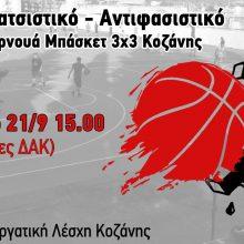 2o Αντιρατσιστικό – Αντιφασιστικό Τουρνουά Μπάσκετ 3×3  Σάββατο 21/9 3.00 μ.μ. ΔΑΚ
