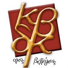 kozan.gr: Ο Τάκης Χάτσιος γράφει για το λογότυπο της Κοβενταρείου Δημοτικής Βιβλιοθήκης Κοζάνης