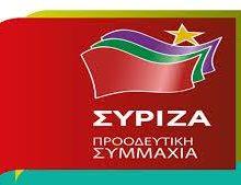 Η Νομαρχιακή Επιτροπή Κοζάνης του ΣΥΡΙΖΑ για την πρόσφατη απόφαση του Δ/Σ της ΔΕΗ που κατεβάζει τα όρια συνταξιοδότησης στελεχών της που κατέχουν θέσεις διευθυντών σταθμών