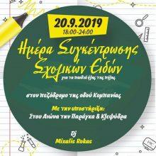 ΑΡΣΙΣ Κοζάνης: Αναβάλλεται η σημερινή εκδήλωση συγκέντρωσης σχολικών ειδών