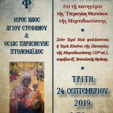 Ιερά Αγρυπνία, την Τρίτη 24 Σεπτεμβρίου, επί της εορτής της Ιεράς Εικόνος της Παναγίας της Μυρτιδιωτίσσης, στον Ιερό Ναό του Αγίου Στεφάνου και Οσίας Παρασκευής της Επιβατινής Πτολεμαΐδας