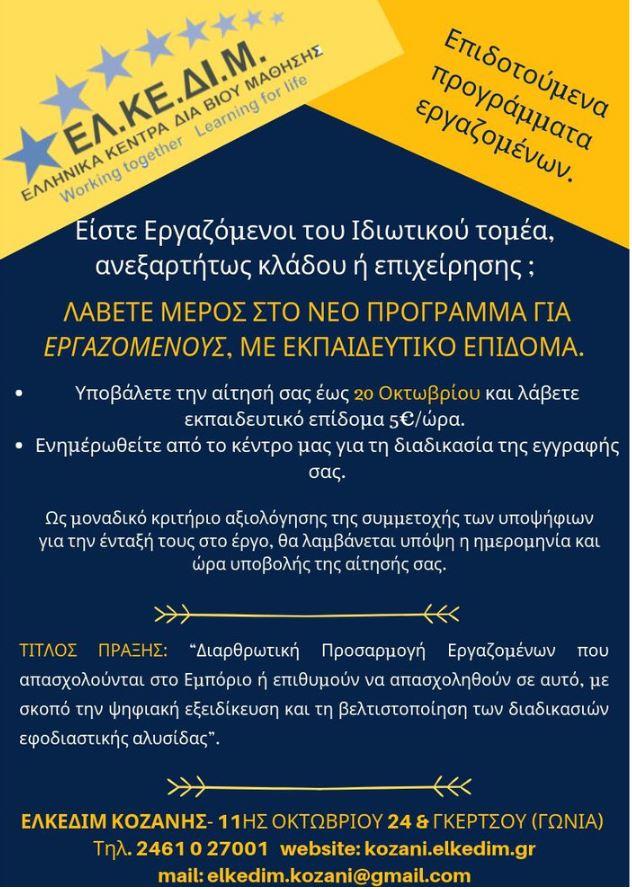 ΕΛΚΕΔΙΜ Κοζάνης: Είσαι εργαζόμενος; Λάβε επιδότηση 5€/ώρα & Καταρτίσου