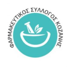 Το νέο Δ.Σ του Φαρμακευτικού Συλλόγου Κοζάνης – Πρόεδρος ο Δαϊρούσης Δημήτριος