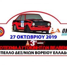 Στις 7/10 ξεκινούν οι δηλώσεις συμμετοχής για την 3η δεξιοτεχνία αυτοκινήτων Βελβεντού