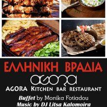 Ελληνική βραδιά στο AGORA στην Κοζάνη, την Πέμπτη 3 Οκτωβρίου