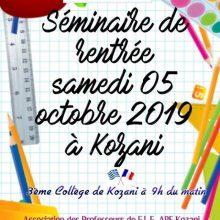 Σύλλογος Καθηγητών/τριών Γαλλικής Φιλολογίας Ν. Κοζάνης: Eπιμορφωτικό σεμινάριο το Σάββατο 05 Οκτωβρίου 2019