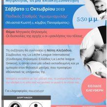 """Εθελοντική Ομάδα Υποστήριξης Μητρικού Θηλασμού και Μητρότητας Κοζάνης: Eκδήλωση με θέμα συζήτησης """"Οι δυσκολίες της αρχής και οι προκλήσεις του τέλους"""" το Σάββατο 12 Οκτωβρίου"""