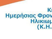 Κοινωφελής Επιχείρηση Δήμου Κοζάνης: Κανονικά η λειτουργία του ΚΗΦΗ – Με χρονικό προγραμματισμό οι υπηρεσίες