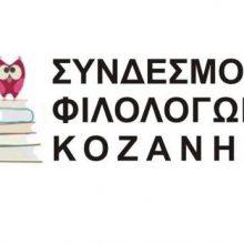 Ο Σύνδεσμος Φιλολόγων Κοζάνης διοργανώνει, τη Δευτέρα 23 Νοεμβρίου και ώρες 18.00-21.00, ΔΙΑΔΙΚΤΥΑΚΟ ΕΠΙΜΟΡΦΩΤΙΚΟ ΣΕΜΙΝΑΡΙΟ