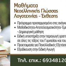 Μαθήματα  Νεοελληνικής Γλώσσας, Λογοτεχνίας, Έκθεσης