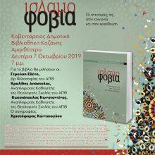 Παρουσίαση του βιβλίου του Χριστόφορου Κώντσιογλου με τίτλο Ισλαμοφοβία, τη Δευτέρα 7 Οκτωβρίου 2019, στο αμφιθέατρο της Κοβενταρείου Δημοτικής Βιβλιοθήκης Κοζάνης