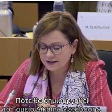kozan.gr: Η απάντηση της υποψήφιας επιτρόπου Ενέργειας, Κάντρι Σίμσον, στο ερώτημα της ευρωβουλευτή της ΝΔ Μαρία Σπυράκη, για το  Ταμείο Δίκαιης Μετάβασης (Βίντεο)
