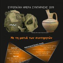 Η Εφορεία Αρχαιοτήτων Κοζάνης συμμετέχει στον εορτασμό τηςΕυρωπαϊκής Ημέρας Συντήρησης, με εκδηλώσεις σε Σιάτιστα, Εράτυρα κι Αρχαιολογικό Μουσείο Αιανής