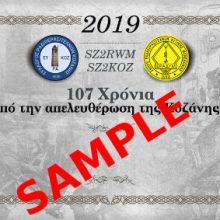Αναγγελία Ραδιοερασιτεχνικού διαγωνισμού με αφορμή την 107η επέτειο της 11ης ΟΚΤΩΒΡΙΟΥ του 1912 ημέρα απελευθέρωσης της Κοζάνης