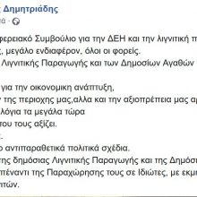 kozan.gr: Μ. Δημητριάδης: «Η στήριξη της Λιγνιτικής Παραγωγής και των δημοσίων αγαθών πρέπει να συνεχιστεί. Τα ψεύτικα τα λόγια τα μεγάλα τώρα θα πάνε εκεί που τους αξίζει. Στα σκουπίδια»