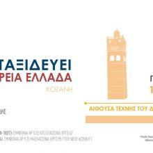 H Κρατική Ορχήστρα Θεσσαλονίκης εμφανίζεται στην Κοζάνη, την Παρασκευή 11/10, με δύο συμφωνικά αριστουργήματα