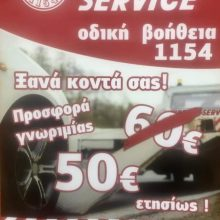 Η EXPRESS SERVICE ξανά κοντά σας στην Κοζάνη – Προσφορά γνωριμίας