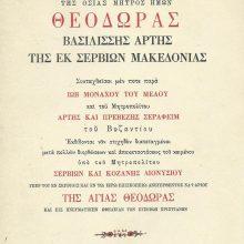 Ιδιαίτερη ευλογία για την ''επαρχία Σερβίων''  της Ιεράς Μητροπόλεως Σερβίων και Κοζάνης  οι Επίσκοποι Σερβίων Άγιοι Ιάκωβος και Γερμανός,  καθώς και ο Όσιος Θεόδωρος ασκητής των Σερβίων (του παπαδάσκαλου Κωνσταντίνου Ι. Κώστα)