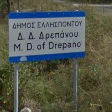 Ανακοίνωση – ενημέρωση για τους κατοίκους της Τ.Κ. Δρεπάνου Κοζάνης