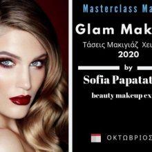 ΕΛΚΕΔΙΜ Κοζάνης: Σεμινάριο Masterclass Glam MakeUp