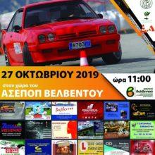 Η αφίσα για την 3η δεξιοτεχνία Βελβεντού, που θα διεξαχθεί στις 27 Οκτωβρίου