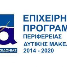Ανακοίνωση Λειτουργίας Γραφείου Πληροφόρησης του ΕΦΕΠΑΕ για τις Δράσεις του ΕΠ/ΠΔΜ, ΕΣΠΑ 2014-2020 εντός της ΑΝΚΟ.