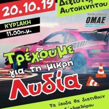 Αυτοκινητιστική Λέσχη Πτολεμαΐδας: «Τρέχουμε για τη μικρή Λυδία», την Κυριακή 20 Οκτωβρίου