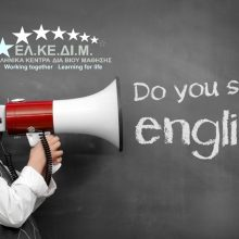 Έχετε αφήσει τα αγγλικά σας ξεχασμένα ή είστε από αυτούς που δεν πήραν την απόφαση να τα αρχίσουν νωρίτερα;? Ελάτε στο ΕΛΚΕΔΙΜ