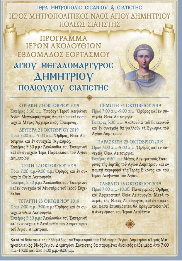 Πρόγραμμα Ιερών Ακολουθιών Εβδομάδος Εορτασμού Αγ. Δημητρίου Πολιούχου Σιάτιστας