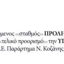 Το παράρτημα ΕΑΕ Ν. Κοζάνης σε συνεργασία με τα ΚΤΕΛ Ν.Κοζάνης διοργανώνει την πρώτη του δράση κατά τον μήνα Οκτώβρη