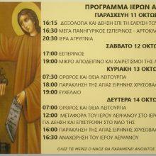 Υποδοχή του Ιερού Λειψάνου της Αγίας Ειρήνης της Χρυσοβαλάντου στο Βαθύλακκο στις 11 Οκτωβρίου