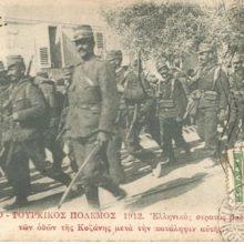 Η απελευθέρωση της Κοζάνης