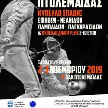 Οι 1οι Πανελλήνιοι αγώνες ξιφασκίας στην Πτολεμαΐδα, 2-3 Νοεμβρίου
