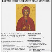Το Ιερό Λείψανο της Αγίας Μαρίνης στην Κοζάνη