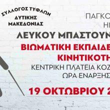 Σύλλογος Τυφλών Δυτικής Μακεδονίας: Βιωματική δράση, το Σάββατο 19 Οκτωβρίου, στην κεντρική πλατεία Κοζάνης