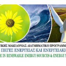 """Προκήρυξη  5ου ΚΥΚΛΟΥ  Εισαγωγής Μεταπτυχιακών Φοιτητών στο Διατμηματικό Πρόγραμμα Μεταπτυχιακών Σπουδών  """"Ανανεώσιμες Πηγές Ενέργειας & Διαχείριση Ενέργειας στα Κτίρια""""  (MSc in Renewable Energy Sources & Buildings Energy Management)"""