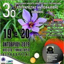 Κοζάνη: 3o  Πανελλήνιο Ανοιχτό Αναπτυξιακό Πρωτάθλημα  Επιτραπέζιας Αντισφαίρισης, 19-20 Οκτωβρίου  στο κλειστό της Λευκόβρυσης