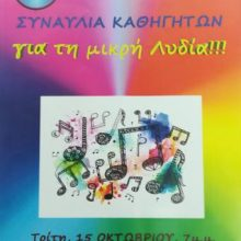 Μουσικό Σχολείο Πτολεμαΐδας: Συναυλία καθηγητών για τη μικρή Λυδία, την Τρίτη 15 Οκτωβρίου