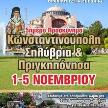 Θρακική Εστία Εορδαίας: 5ήμερο προσκύνημα-εκδρομή σε Κωνσταντινούπολη – Σηλυβρία-Πριγκιπόννησα 1/11/19-5/11/19