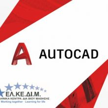 ΕΛΕΚΕΔΙΜ Κοζάνης: Έναρξη νέου τμήματος  μαθήματα AutoCAD