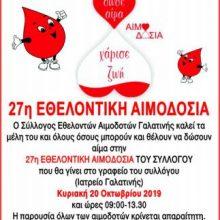 ΣΕΑ Γαλατινής: 27η εθελοντική αιμοδοσία, την Κυριακή 20 Οκτωβρίου