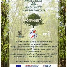 Hμερίδα με θέμα η συμβολή των δενδροφυτεμένων εκτάσεων του ΛΚΔΜ στη δέσμευση του CO2 και στην προστασία του περιβάλλοντος, ρην Παρασκευή 18/10, στο Αμφιθέατρο του ΛΚΔΜ