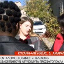 kozan.gr: Η σημερινή ζωντανή σύνδεση της ΕΡΤ1 με τη δομή ασυνόδευτων προσφυγόπουλων στον Πεντάλοφο Βοΐου (Βίντεο)