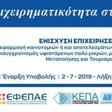 "Eνημερωτική εκδήλωση για τη Δράση ""Μεταποίηση-Τουρισμός"" την Τρίτη 22-10 στην Κοζάνη στο πλαίσιο του ΕΠ/ΠΔΜ, ΕΣΠΑ 2014-2020"