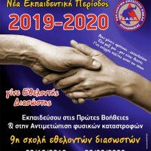 Στις 23 Οκτωβρίου 2019, ξεκινάει η νέα εκπαιδευτική περίοδος, για όσους επιθυμούν να ενταχθούν και να γίνουν μέλη της Εθελοντικής Διασωστικής Ομάδας Πτολεμαΐδας.