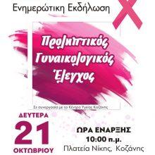 Κοζάνη: H 1η ΤΟΜΥ Κοζάνης διοργανώνει, την Δευτέρα 21/10, δράση με στόχο την ευαισθητοποίηση – ενημέρωση των πολιτών, σχετικά με τον Προληπτικό Γυναικολογικό Έλεγχο