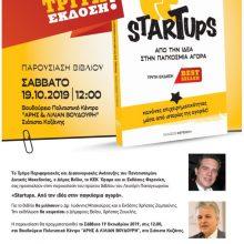 Παρουσίαση του πρώτου βιβλίου του Λευτέρη Παπαγεωργίου: «Startups. Από την ιδέα στην Παγκόσμια Αγορά», το Σάββατο 19 Οκτωβρίου 2019 στις 12:00, στη Σιάτιστα